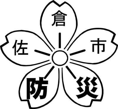 一般社団法人 佐倉市建設業防災協会